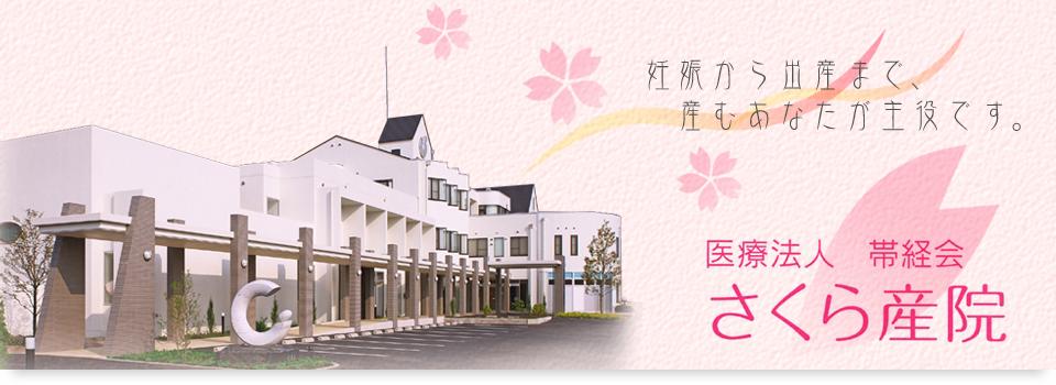 医療法人 帯経会 さくら産院|栃木県さくら市の産婦人科