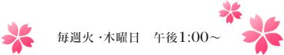 """毎週火・木曜日 午後1:00~"""""""